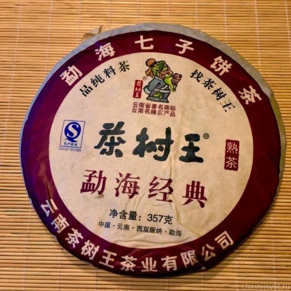 пуэр шу; чйный свет; шу пуэр 2008 года; пресованный чай