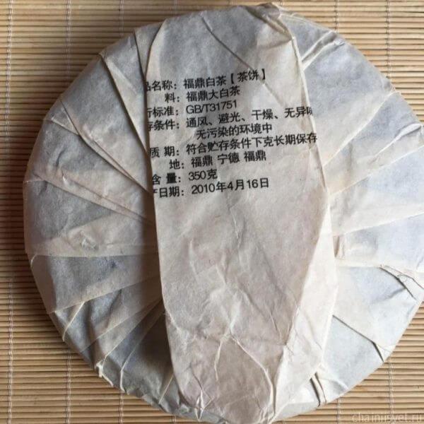 белый чай купить в москве, старый белый чай купить, чайный свет, интернет-магазин китайского чая
